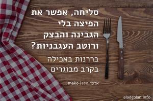 בררנות באכילה בקרב מבוגרים - אלעד גולן - mako