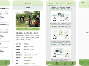 農How公式アプリがリリースされました!