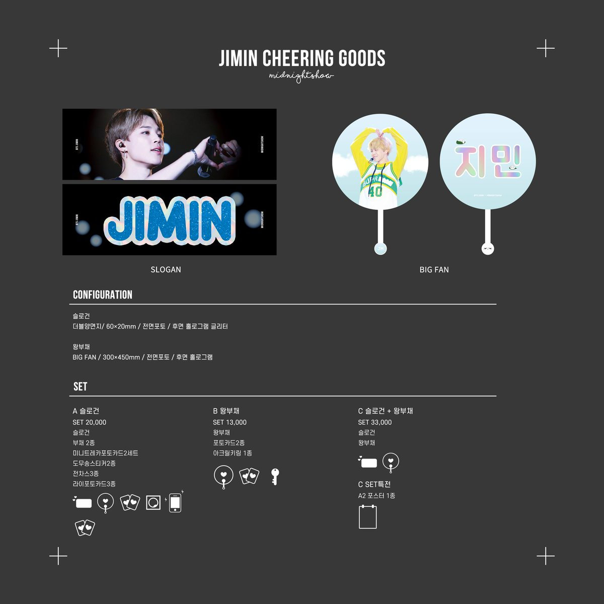 BTS Jimin Final Concert Cheering Goods by @ midnightshow_jm