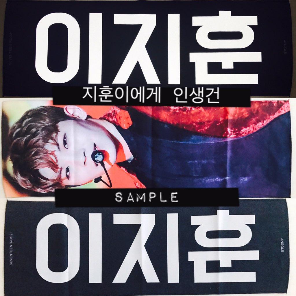 Seventeen Woozi Life Slogan by anggle_wz