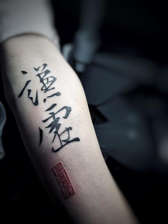 Calligraphy_Humble (2).JPEG
