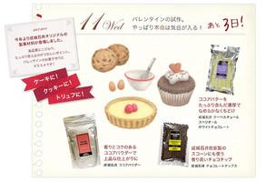 スーパーマーケット成城石井 商品のご紹介 成城石井STYLE 2015.1 バレンタインイラスト