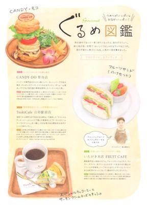 フリーマガジン ぐるり vol.3 2021.4 ぐるめ図鑑「カフェランチ」