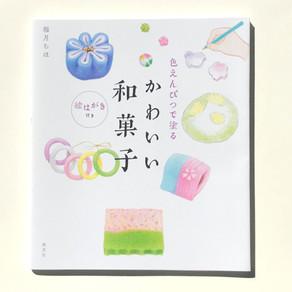 色えんぴつで塗る かわいい和菓子 淡交社 2018年6月
