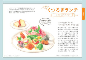 東京エキマチvol.32 2020.8 今日のくつろぎランチvol.2 料理イラスト