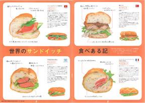 東京エキマチvol.23 2019.2 特集 やっぱりパンが好き♪ 「世界のサンドイッチ食べある記」 サンドイッチイラスト 手書き文字