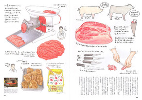 かんたんdancyu いくつになっても大好きなんだ!ハンバーグ♡ プレジデントムック/ 2015.12 お肉屋さんに訊いた『ひき肉』の秘密。 イラストルポ