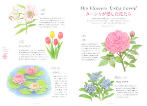 FOREVER tasha Tudor ターシャ・テューダー公式ファンブック 宝島社 e-MOOK 2015.4 「ターシャが愛した花たち」 花イラスト