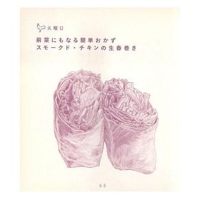 スモーク 鎌田香 著  / 講談社 スモークドチキンの生春巻き