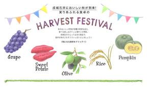 スーパーマーケット成城石井 商品のご紹介 成城石井STYLE 2014.10 秋の食材イラスト