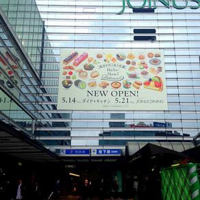JOINUS the DIAMOND YOKOHAMA ダイヤキッチンリニューアルオープン2015.5 広告イラスト  横浜駅西口 駅ビルポスター