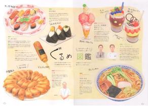 フリーマガジン ぐるりvol.1 2019.6 仙台山形福島をぐるりとひとまわり ぐるめ図鑑