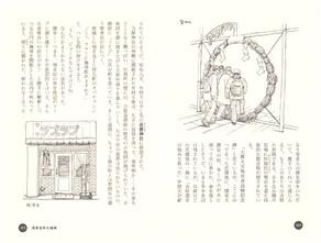 泉麻人の東京・七福神の町あるき / 淡交社 浅草名所七福神カット