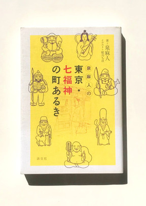 東京・七福神の町あるき  泉麻人 著 / 淡交社 2007年 表紙、本文イラスト 本文イラストマップ