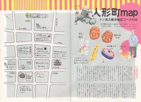 東野圭吾というミステリー 洋泉社MOOK / 2010.7 人形町map イラストと地図