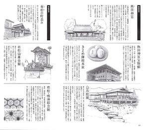 月刊誌なごみ / 淡交社 2007.4 名古屋ぶらり散歩 イラスト