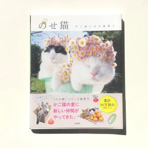 のせ猫 かご猫シロの里便り SHIRONEKO 著 宝島社 2014年 本文、帯 イラスト