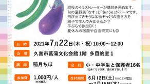 親子で楽しむ色鉛筆画 / 菖蒲文化会館