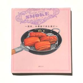スモーク〜週末、中華鍋で肉を燻す〜 鎌田香 著 / 講談社 2011年 表紙、本文イラスト