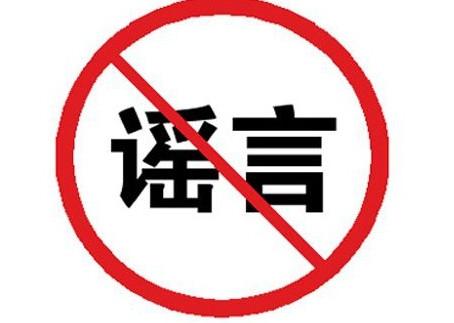 澄清各种日本签证谣传