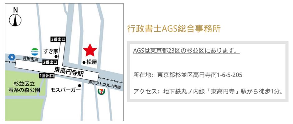 行政書士AGS総合事務所.png