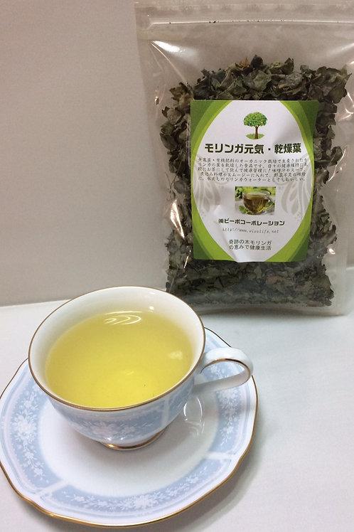 モリンガ元気乾燥葉 [20g入り)
