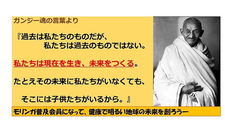 ガンジーの言葉未来.jpg
