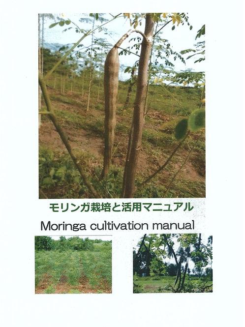 モリンガの栽培と活用マニュアル(冊子)