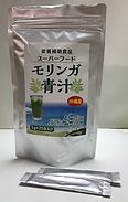 モリンガ青汁2.jpg