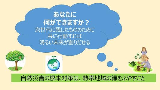 あなたプレゼンテーション1.jpg