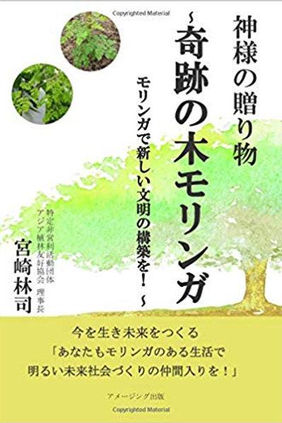 神様の贈り物 奇跡の木モリンガ
