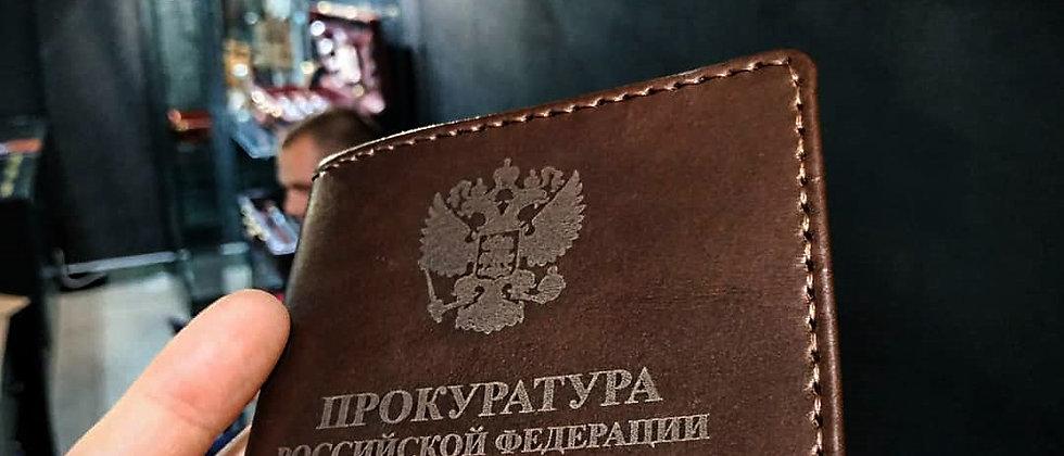 Обложка под удостоверение МВД (тёмно-коричневый)