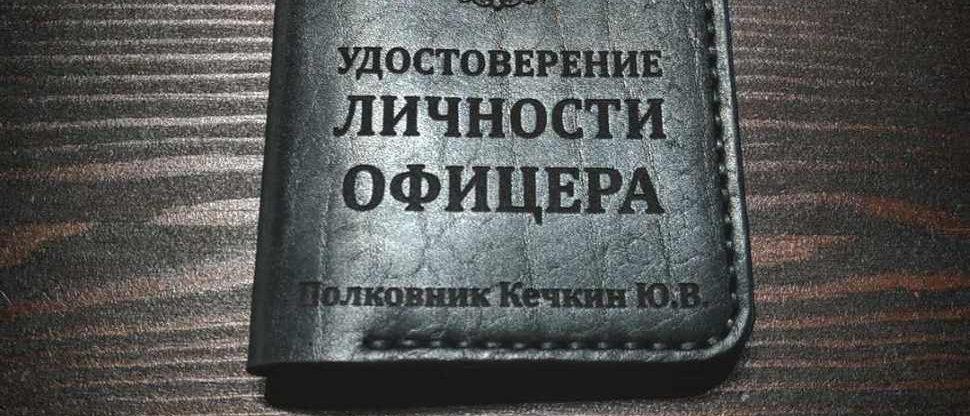Обложка под удостоверение МВД (чёрный)