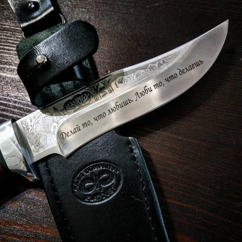 Нож с гравировкой