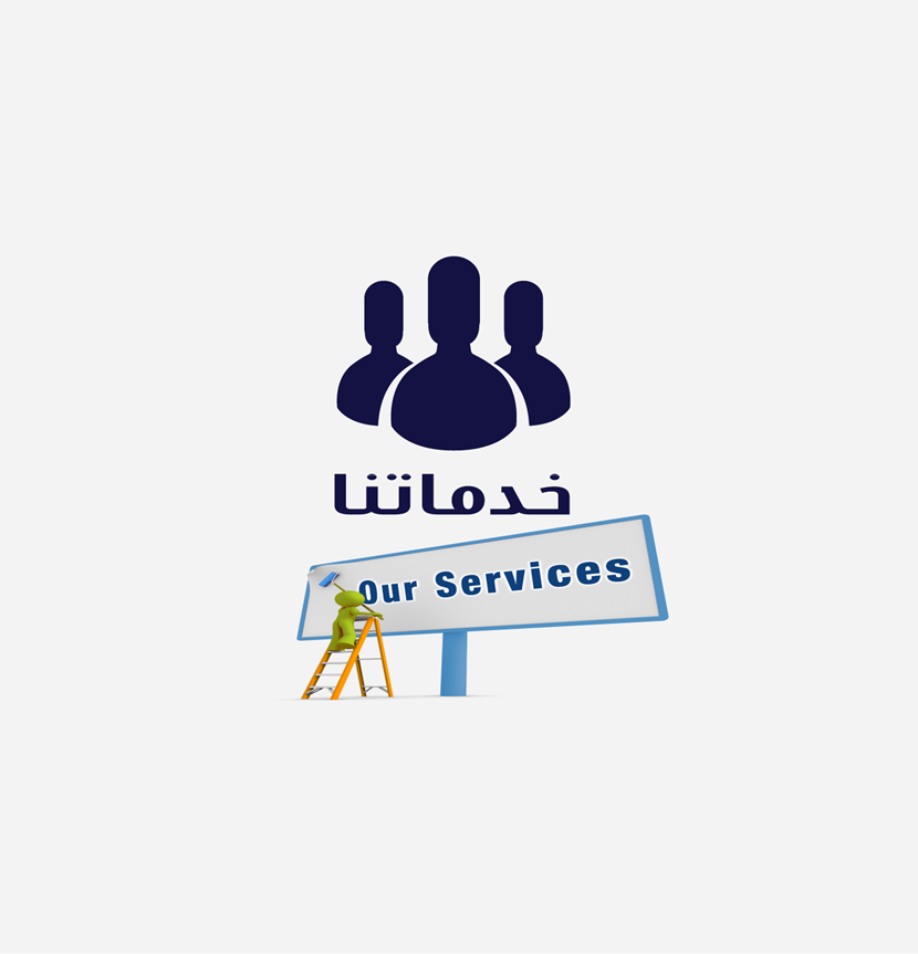 Our Serves خدماتنا
