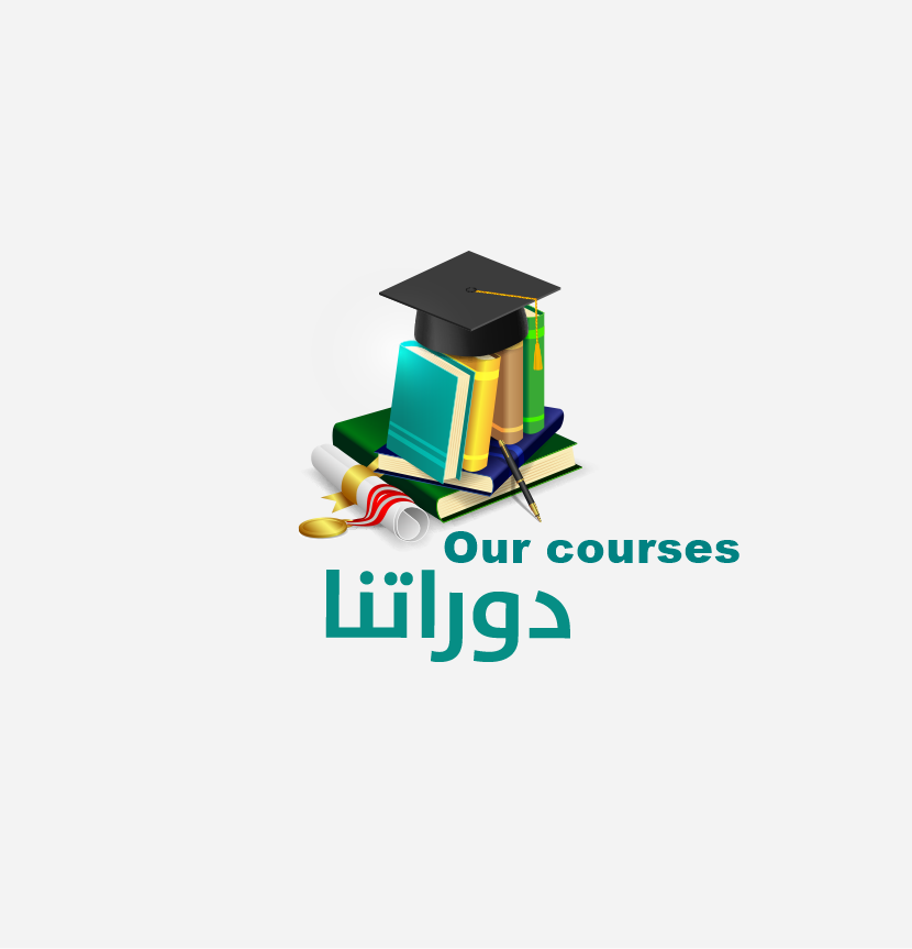 Our Courses دوراتنا