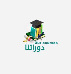 Our Courses دوراتنا