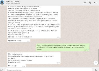 Отзыв Анатолий.png