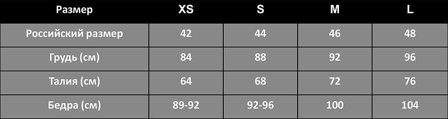 Таблица размеров-1.jpg