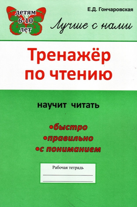 тренажёр по чтению