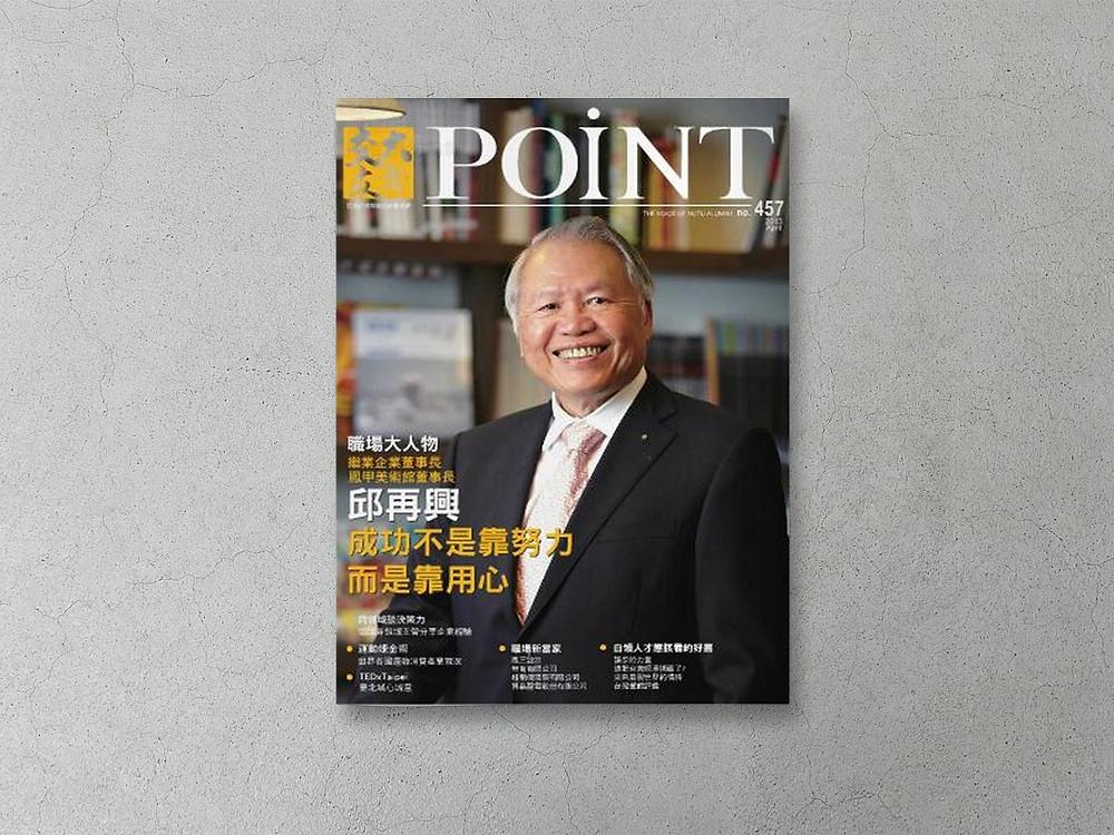 交大有聲雜誌封面.jpg