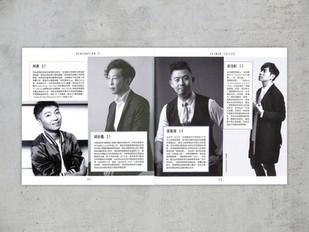 TAIWAN TATLER|Generation T