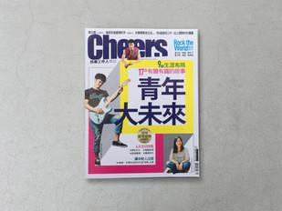 Cheers 快樂工作人雜誌|兩年自製披頭四展.破紀錄外銷上海