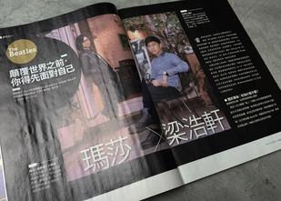 30 雜誌 | 瑪莎X梁浩軒:紛擾的時代,更要堅持心中的理想和價值