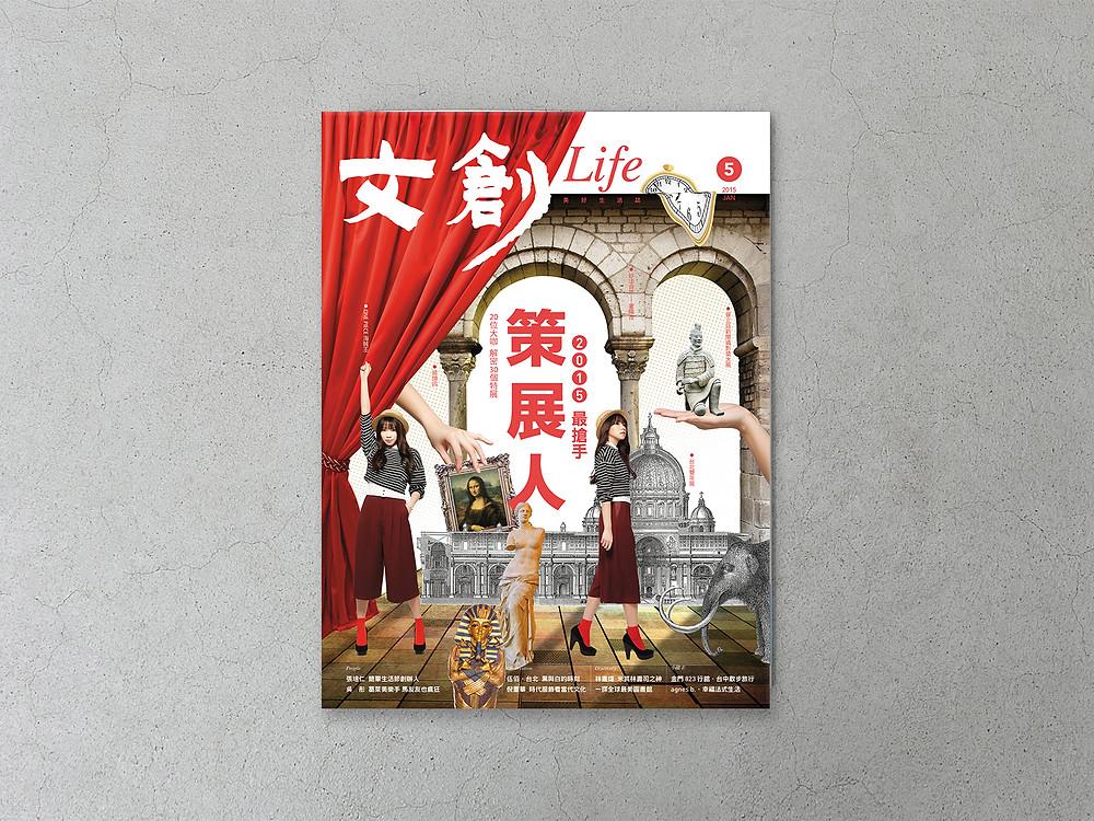 文創life雜誌封面-n.jpg