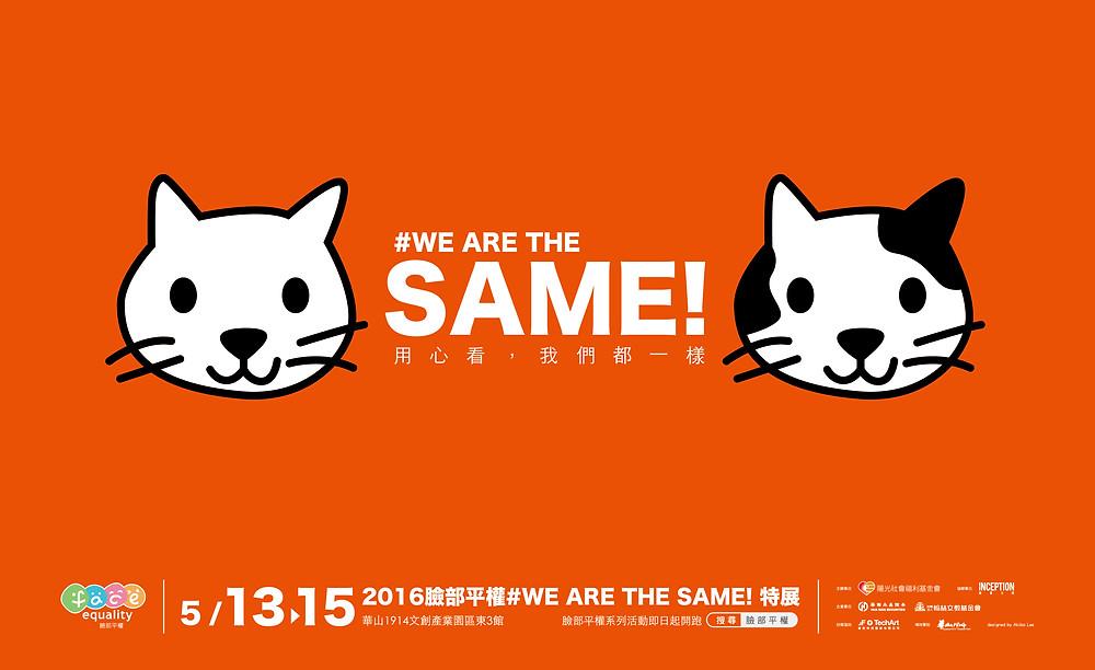 2016 臉部平權 WE ARE THE SAME! 特展