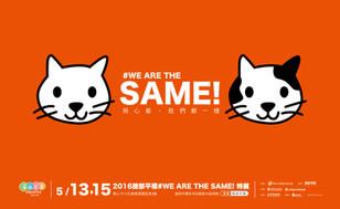 陽光基金會|2016 臉部平權 WE ARE THE SAME! 特展