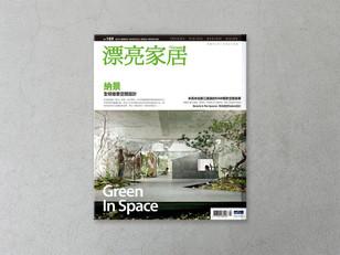 漂亮家居|跨界對談 · 策展與空間美學的創意思維