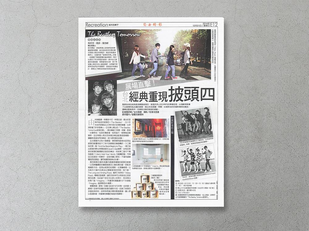 自由時報封面.jpg