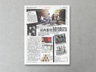 自由時報 | 現場直擊!臺北經典重現披頭四